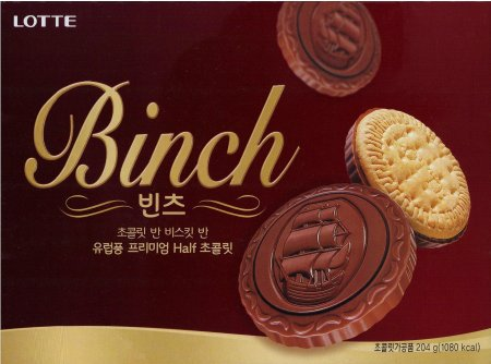 LOTTE BINCH CHOCOLATE COVERED BUTTER BISCUITS
